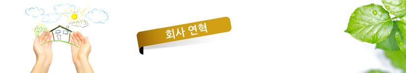 대일_회사연혁.jpg